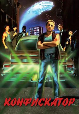 Постер к фильму Конфискатор 1984