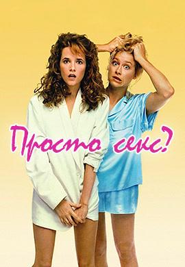 Постер к фильму Просто секс? 1988