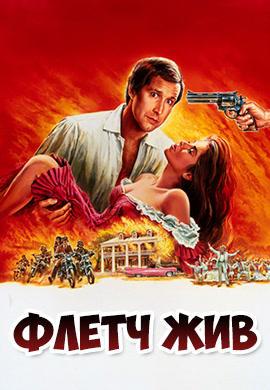 Постер к фильму Флетч жив 1989