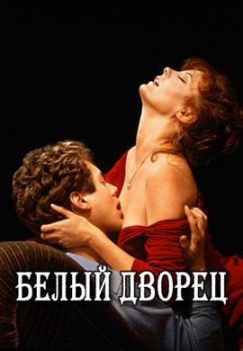 Постер к фильму Белый дворец 1990