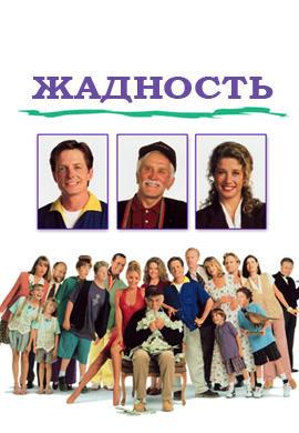 Постер к фильму Жадность 1994