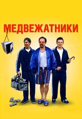Постер к фильму Медвежатники 1998