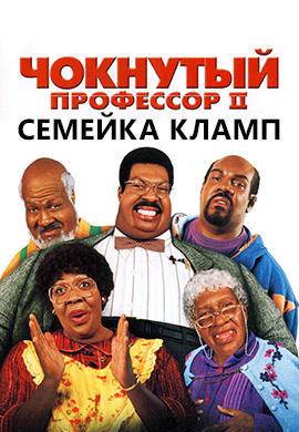 Постер к фильму Чокнутый профессор 2: Семья Клампов 2000