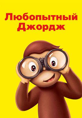 Постер к фильму Любопытный Джордж 2006