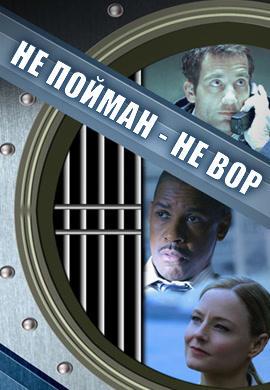Постер к фильму Не пойман – не вор 2006