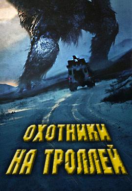 Постер к фильму Охотники на троллей 2010