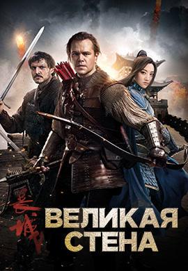 Постер к фильму Великая стена 2016