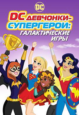 Постер к фильму DC девчонки-супергерои: Межгалактические игры 2017