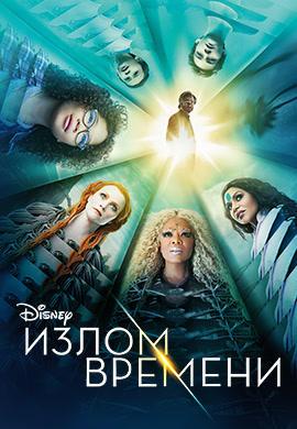 Постер к фильму Излом времени 2018