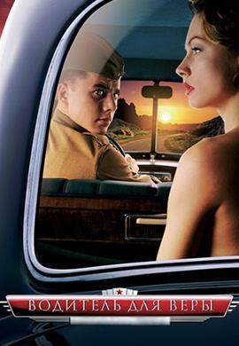 Постер к фильму Водитель для Веры 2004
