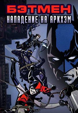 Постер к фильму Бэтмен: Нападение на Аркхэм 2014