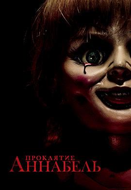 Постер к фильму Проклятие Аннабель 2014