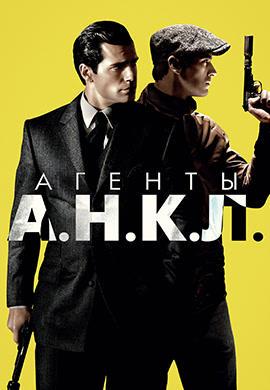 Постер к фильму Агенты А.Н.К.Л. 2015
