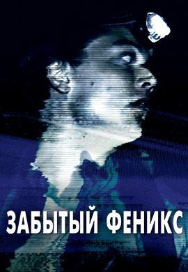 Постер к фильму Забытый Феникс 2017