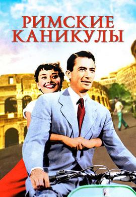 Постер к фильму Римские каникулы 1953
