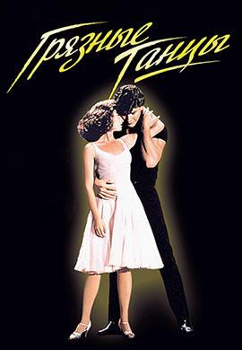 Постер к фильму Грязные танцы 1987