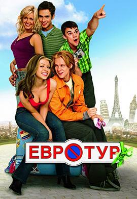 Постер к фильму Евротур 2004