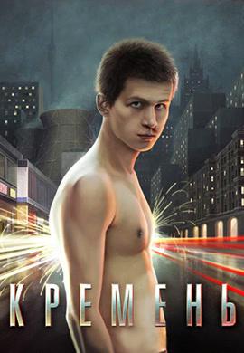 Постер к фильму Кремень 2007