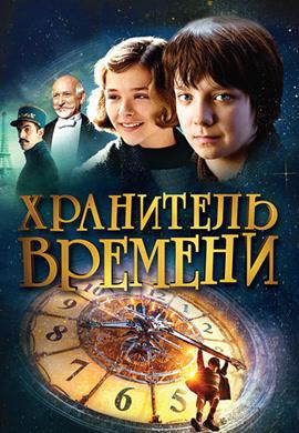 Постер к фильму Хранитель времени 2011