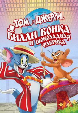 Постер к фильму Том и Джерри: Вилли Вонка и шоколадная фабрика 2017