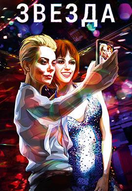 Постер к фильму Звезда 2014