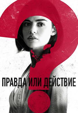 Постер к фильму Правда или действие 2018