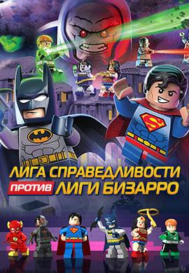 Постер к фильму Лига Справедливости против Лиги Бизарро 2015