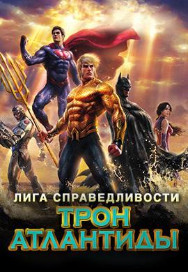 Постер к фильму Лига справедливости: Трон Атлантиды 2015