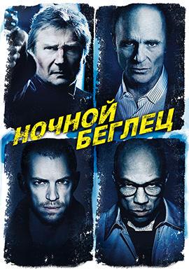 Постер к фильму Ночной беглец 2015