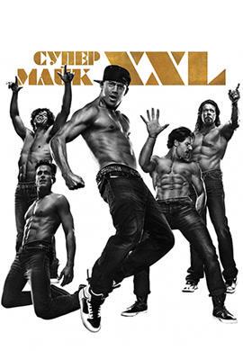 Постер к фильму Супер Майк XXL 2015