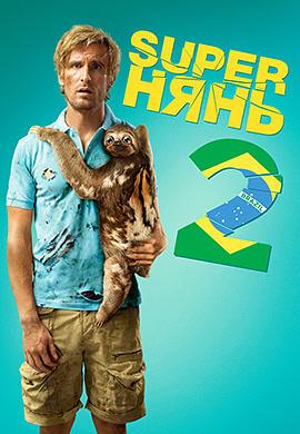 Постер к фильму Superнянь 2 2015