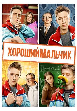 Постер к фильму Хороший мальчик 2016