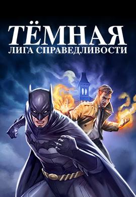 Постер к фильму Тёмная Лига справедливости 2017