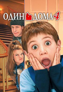 Постер к фильму Один дома 4 2002