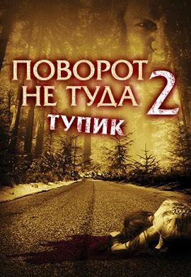 Постер к фильму Поворот не туда 2: Тупик 2007
