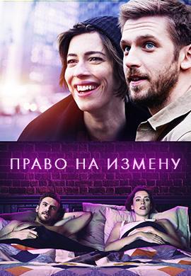 Постер к фильму Право на измену 2017