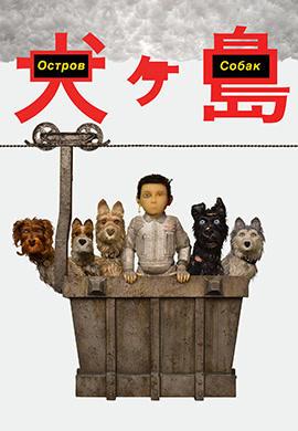 Постер к мультфильму Остров собак 2018