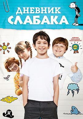 Постер к фильму Дневник слабака 2010