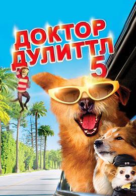 Постер к фильму Доктор Дулиттл 5 2009