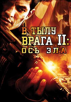 Постер к фильму В тылу врага 2: Ось зла 2006