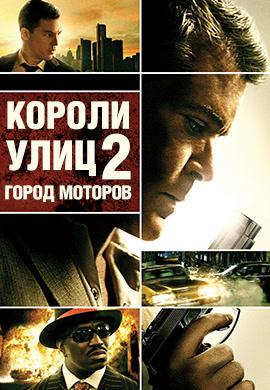 Постер к фильму Короли улиц 2: Город моторов 2011
