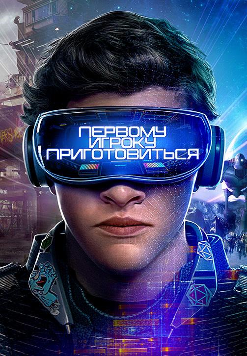 Постер к фильму Первому игроку приготовиться 2018