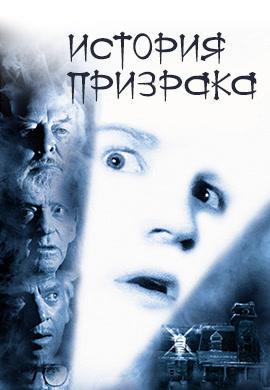 Постер к фильму История призрака 1981