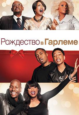 Постер к фильму Рождество в Гарлеме 2013