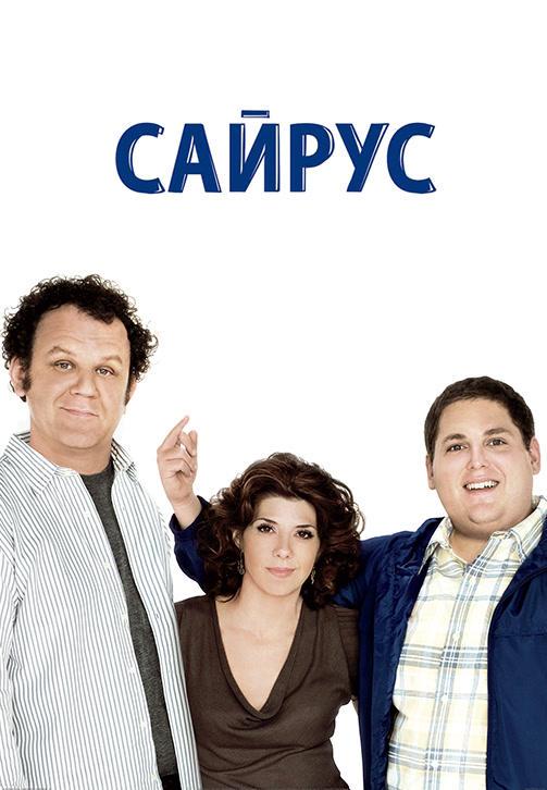 Постер к фильму Сайрус 2010