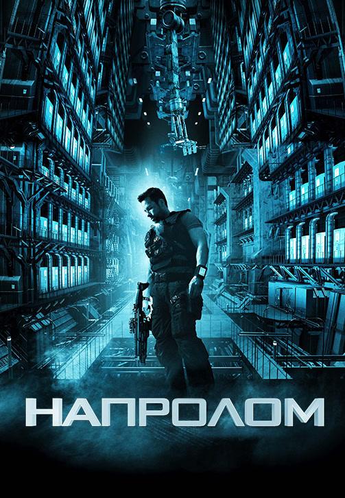 Постер к фильму Напролом 2012