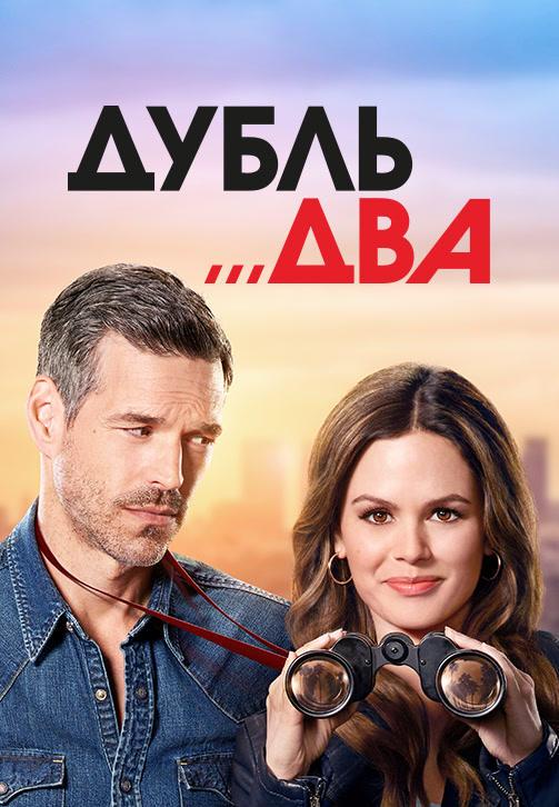 Постер к сериалу Дубль два 2018