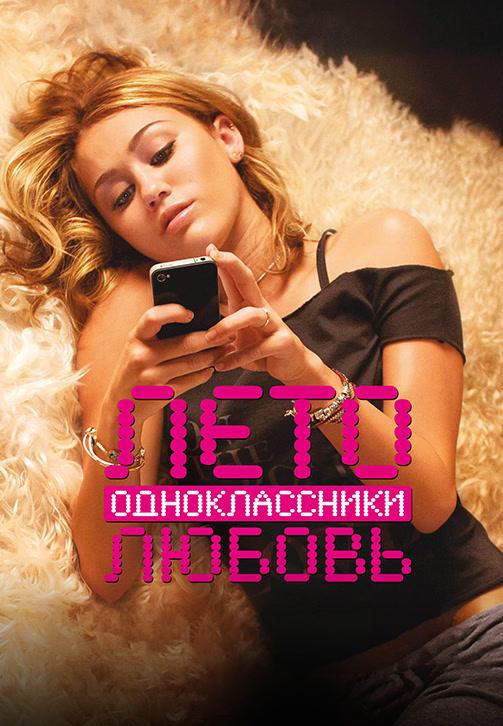 Постер к фильму Лето. Одноклассники. Любовь 2011