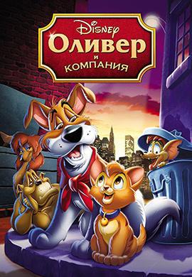 Постер к фильму Оливер и компания 1988