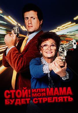 Постер к фильму Стой! Или моя мама будет стрелять 1992